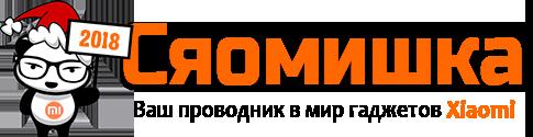 Сяомишка (Xiaomishka) - сайт про Xiaomi