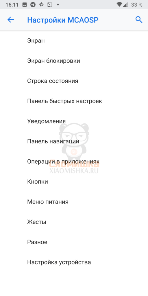 Кастомные прошивки для Xiaomi