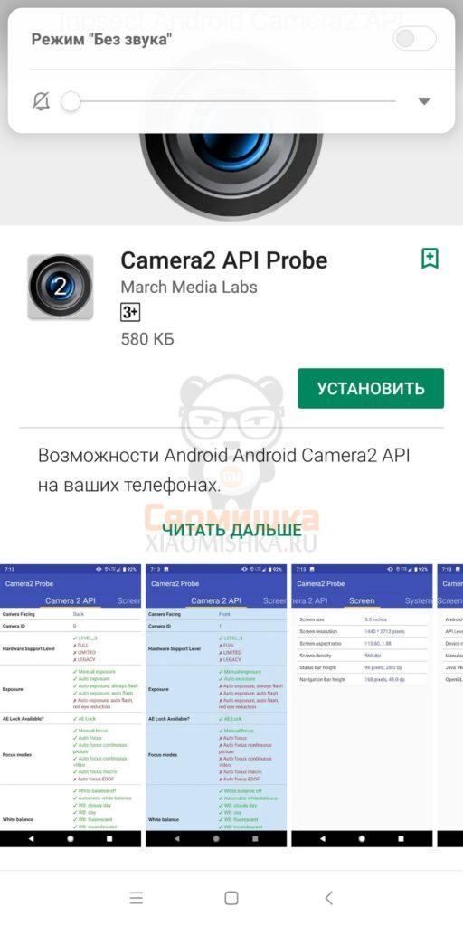 Быстрая установка Google Camera