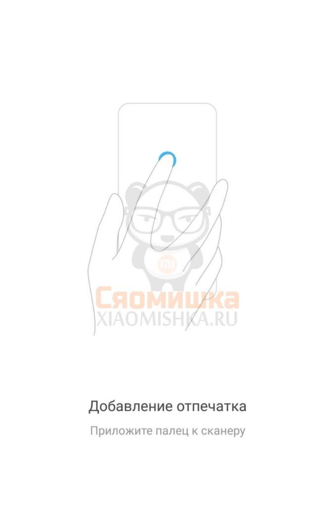 Настройка сканера отпечатка пальца на Xiaomi Redmi Note 5
