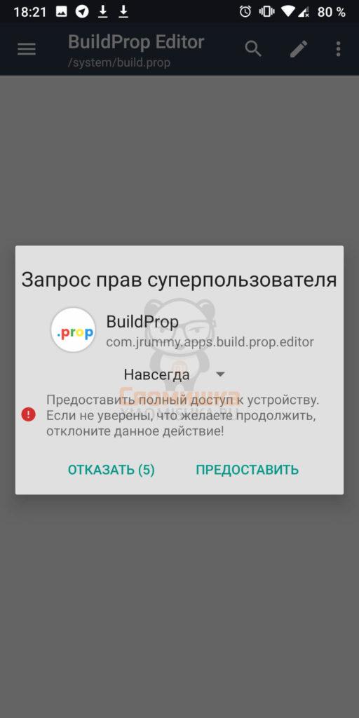 Установка BuildProp Редактор