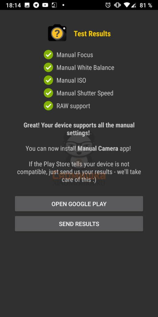 Установка на телефоны с рабочим Camera2 API