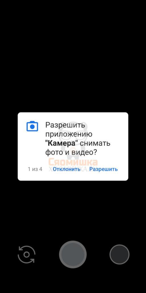 Инструкция, как установить гугл камеру