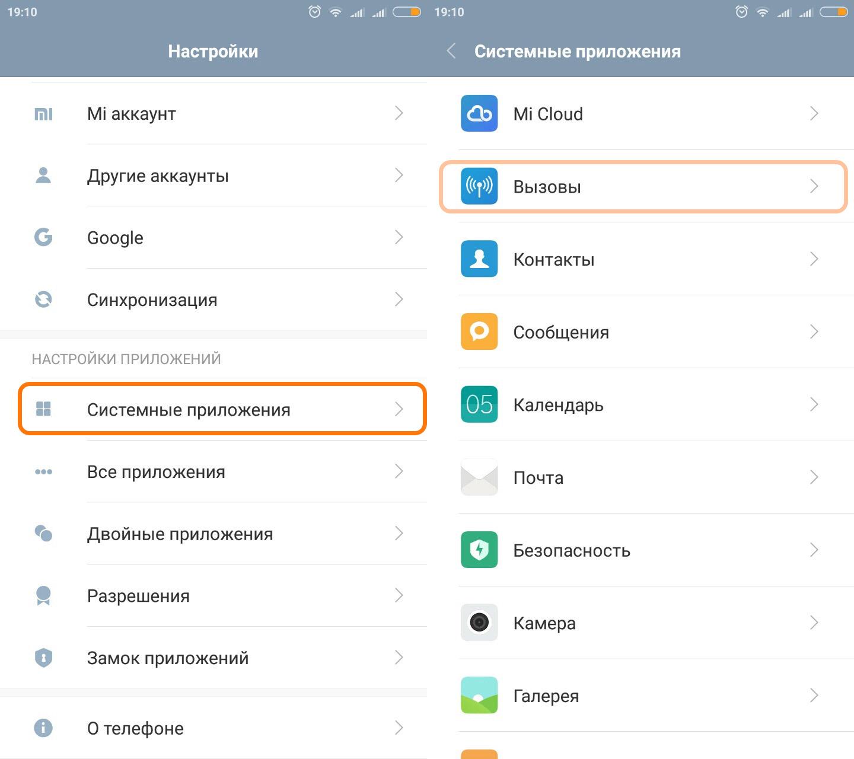 Вызовы на Xiaomi