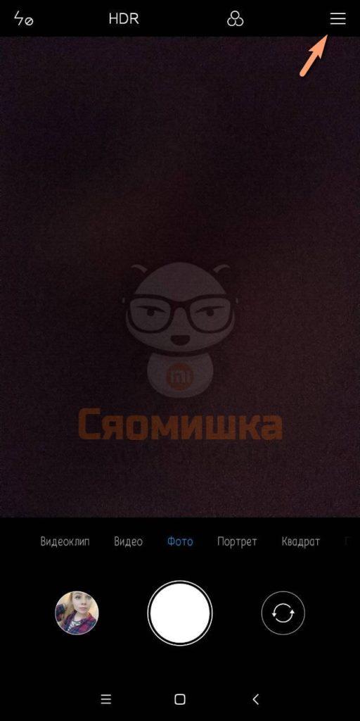 Как отключить звук камеры на телефоне Xiaomi