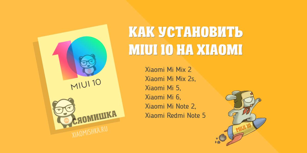 Как установить MIUI 10 - инструкция для смартфонов Xiaomi