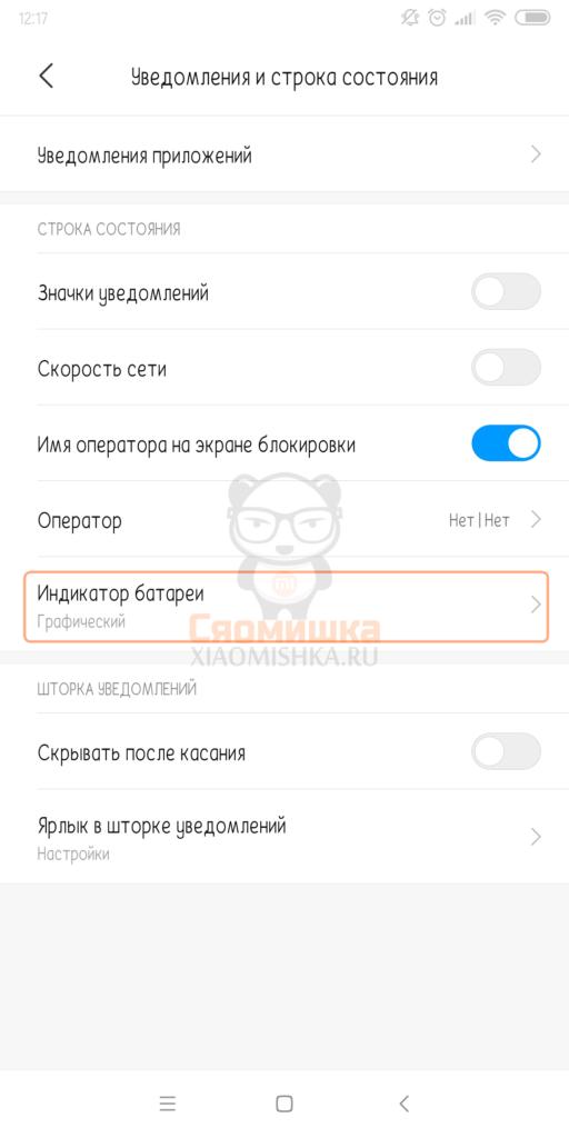 Как включить процент заряда на Xiaomi?