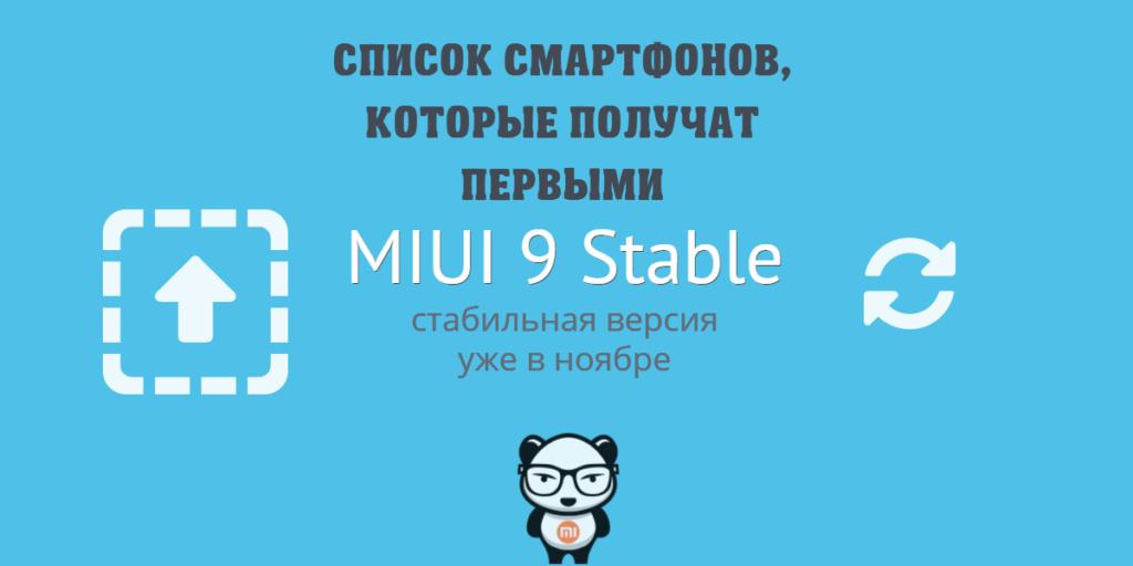 Какие смартфоны первыми получат MIUI 9 Stable ROM