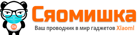 Сяомишка (Xiaomishka) - сайт про Xiaomi (Сяоми)