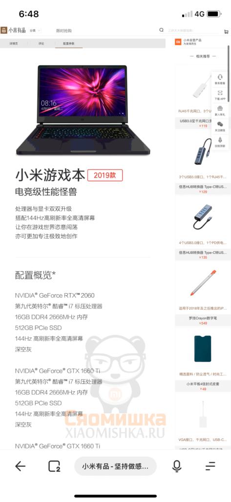 Новые игровые ноутбуки Xiaomi 2019
