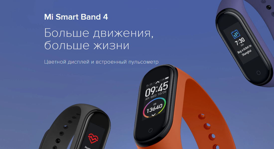 Mi Smart Band 4 в России