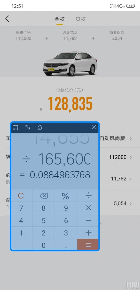 Обновление MIUI 9.4.16 и плавающий калькулятор
