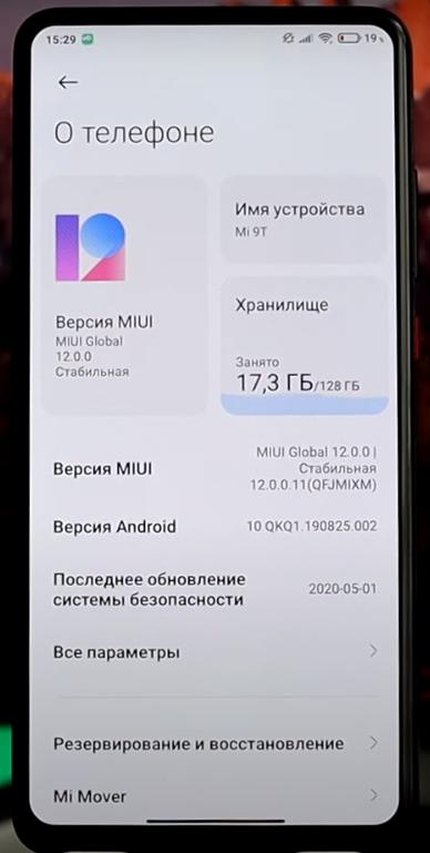 Скачать и установить MIUI 12 Global Stable ROM
