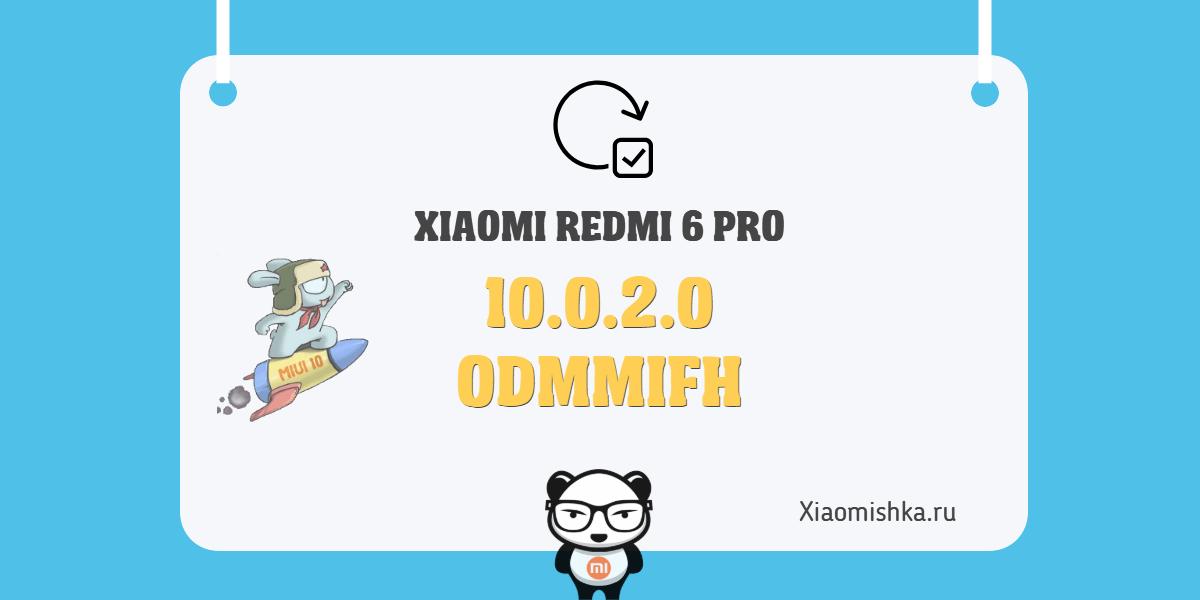 обновление компонентов на xiaomi redmi