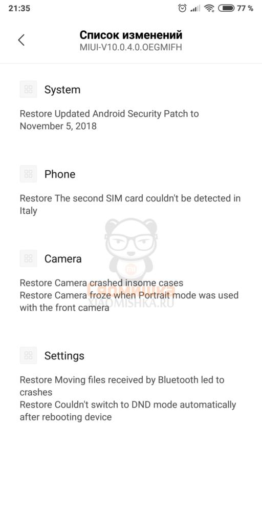Обновление MIUI 10.0.4.0 для Xiaomi Redmi 5 Plus