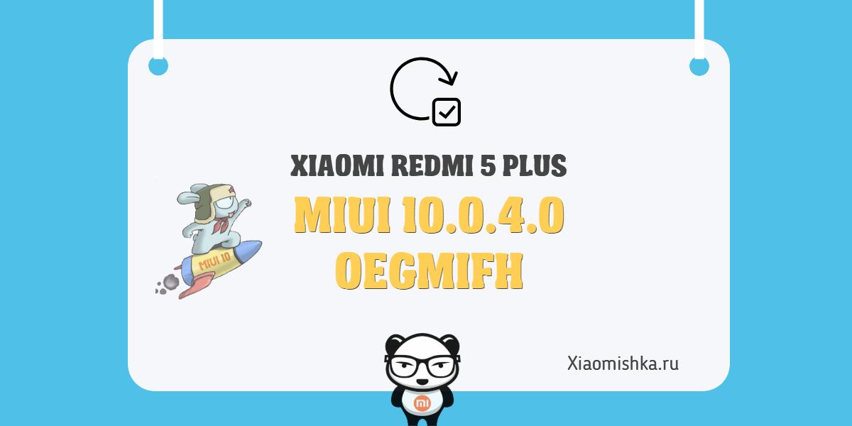 Обновление MIUI 10 0 4 0 для Xiaomi Redmi 5 Plus  Отзывы и