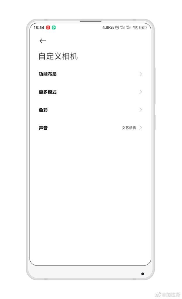 Обновление MIUI 12 20.5.18
