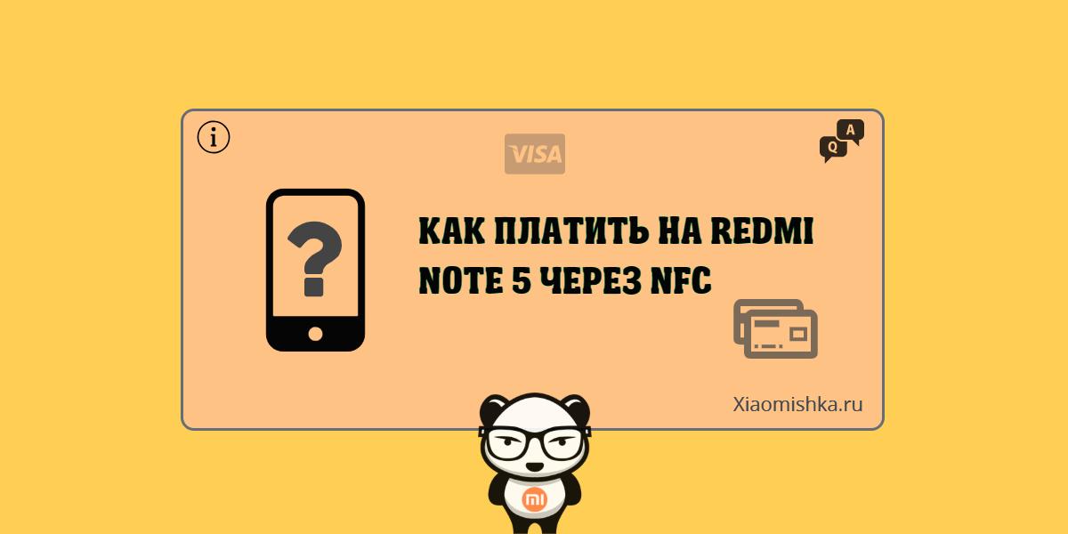 Xiaomi mi5 оплата картой