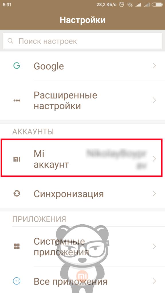 Как отвязать смартфон Xiaomi от Mi аккаунта