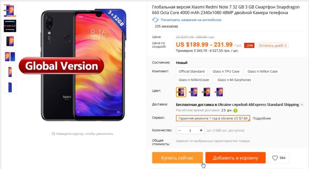 Redmi Note 7 глобальная версия и последние новости