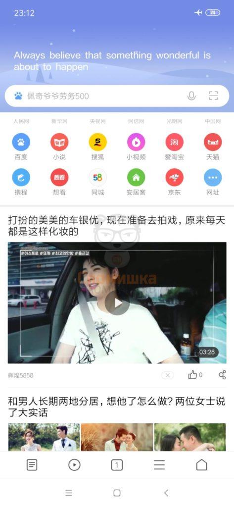 Китайская версия Xiaomi интерфейс MIUI 10
