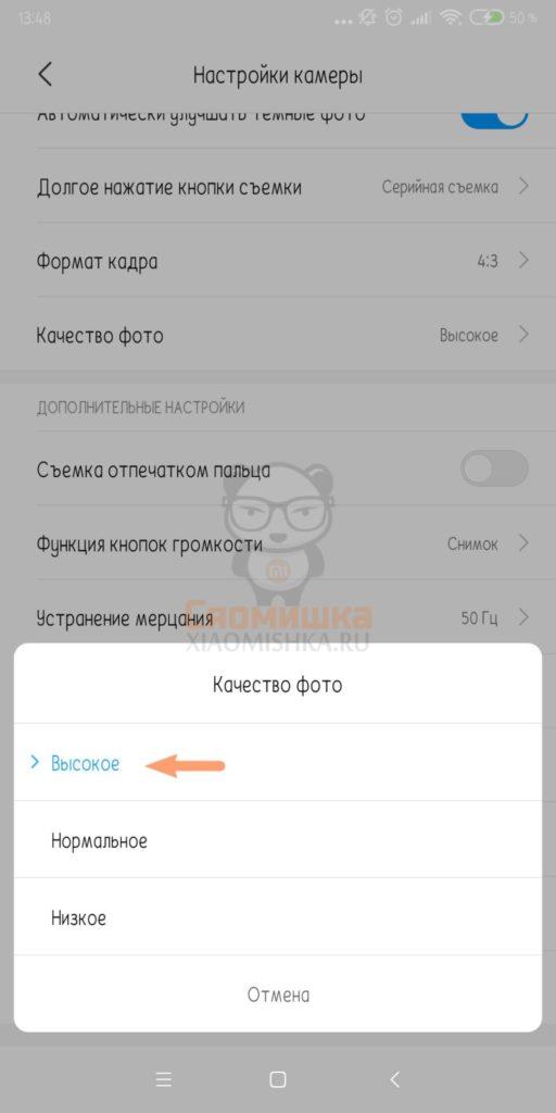 Улучшение фото на Xiaomi - как отключить или убрать?