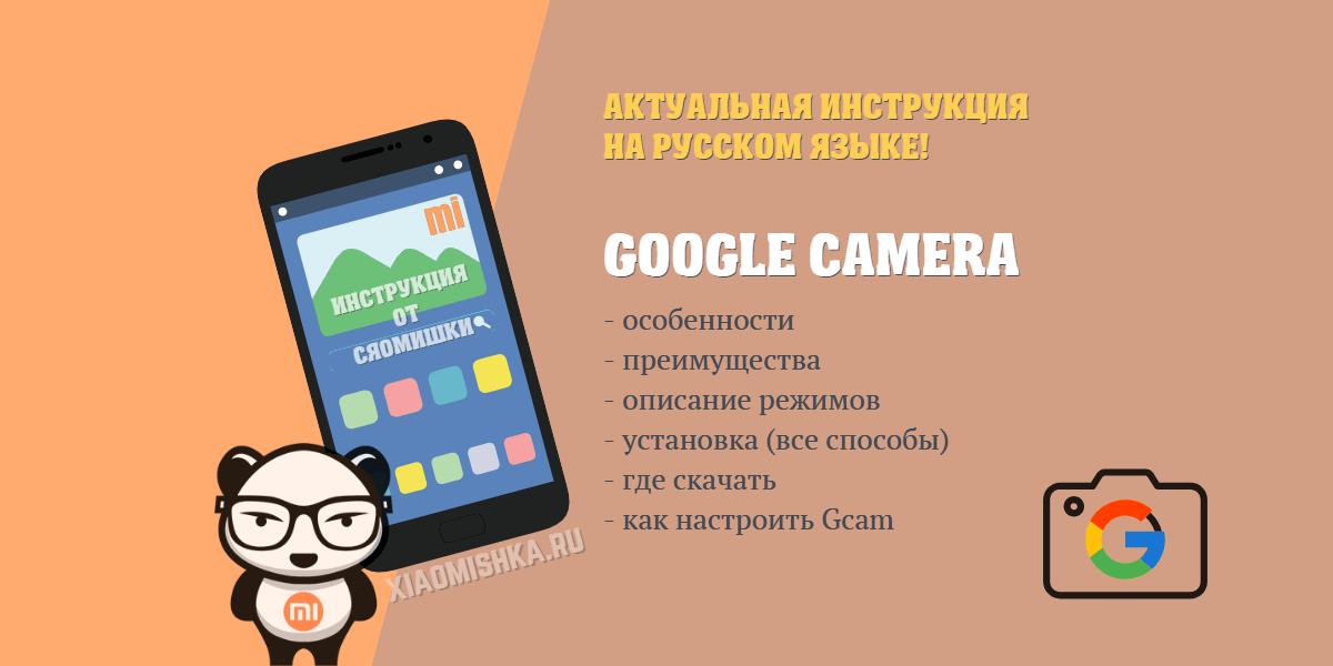 Установка и настройка Google камеры на Xiaomi  Актуально 2018!