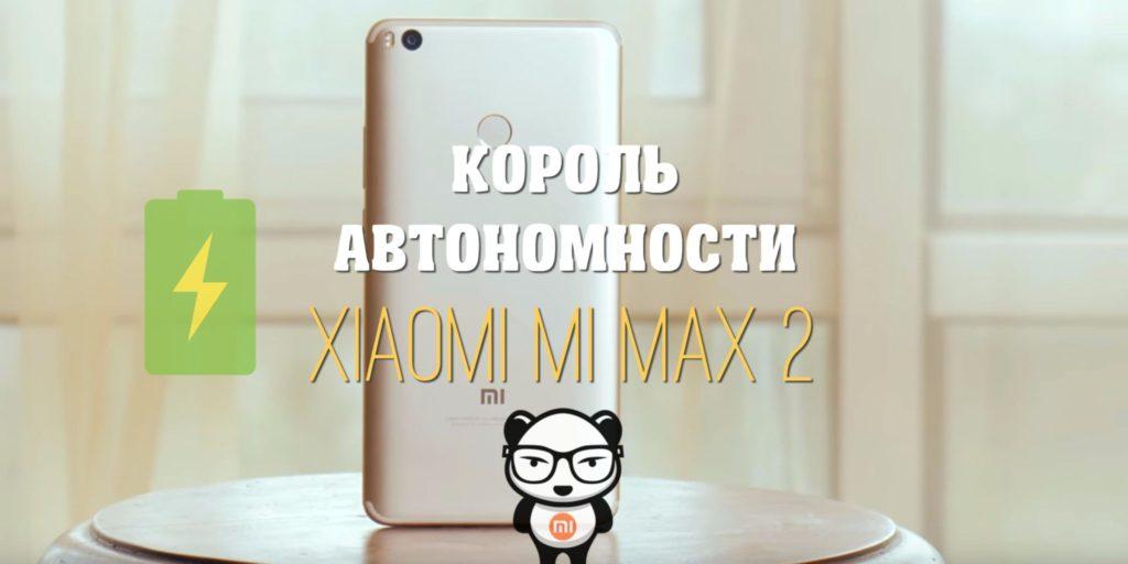 Xiaomi Mi Max 2 - лучшее время автономной работы