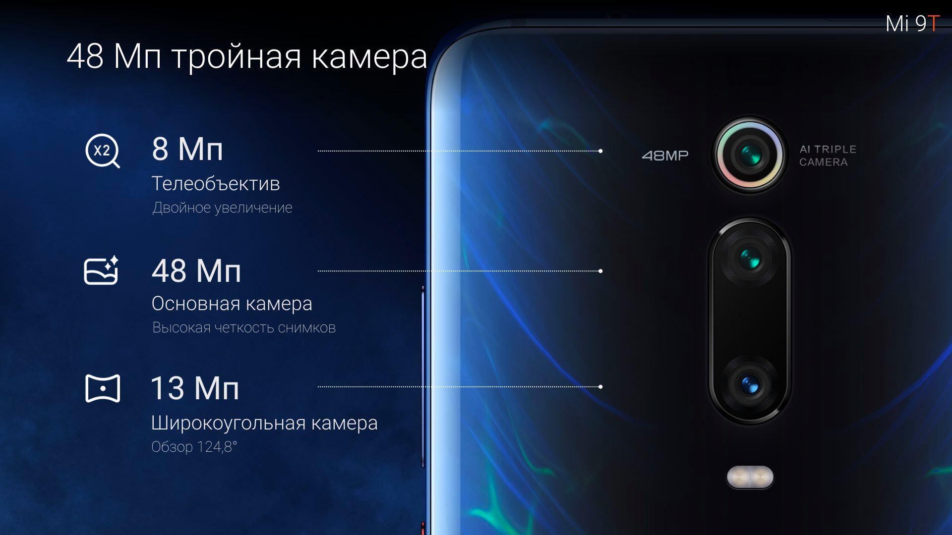 Xiaomi Mi 9T представлен в России