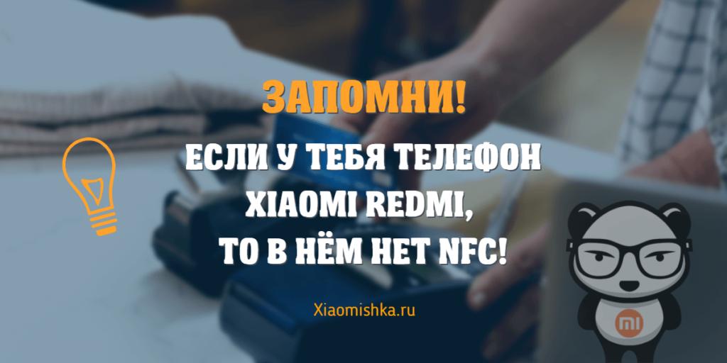 Запомни - если у тебя телефон Xiaomi Redmi то в нём нет NFC