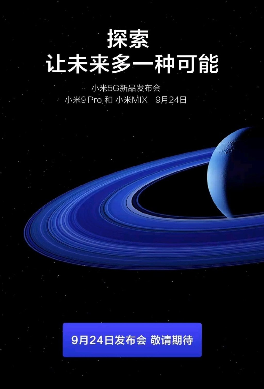 Дата выхода Xiaomi Mi 9 Pro 5G и Mi MIX 4
