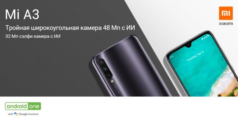 Xiaomi Mi A3 в России. Цена и старт продаж.